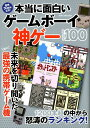 本当に面白いゲームボーイ神ゲーBEST100 発売30周年記...