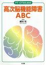 PT・OTのための高次脳機能障害ABC [ 網本和 ]