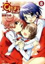 ひだまりスケッチ(8) (Manga time KR comics) [ 蒼樹うめ ]