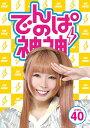 でんぱの神神DVD LEVEL.40 [ でんぱ組.inc ]