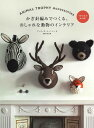 RoomClip商品情報 - ANIMAL TROPHY Accessories かぎ針編みでつくる、おしゃれな動物のインテリア [ ヴァネッサ・ムーン シー ]