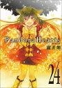 Pandora Hearts(24) [ 望月淳 ]