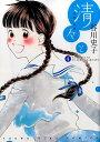 清々と(4) [ 谷川史子 ]