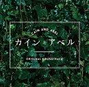 フジテレビ系ドラマ カインとアベル オリジナルサウンドトラック