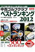 中古ゴルフクラブ ベストランキング 2012