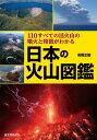 日本の火山図鑑 [ 高橋正樹 ]
