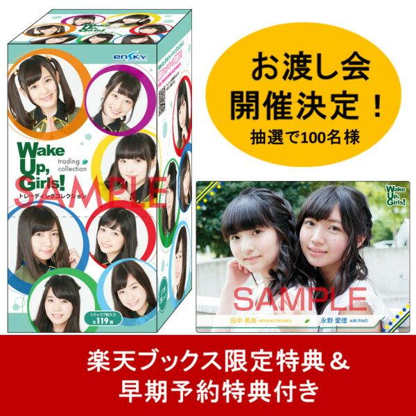 【予約】【8月4日まで!】Wake Up, Girls! トレーディングコレクション(1BOX 15パック入り) 早期予約版