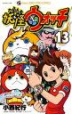 妖怪ウォッチ 13 (てんとう虫コミックス) [ 小西 紀行 ]...