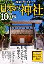 一生に一度は行きたい日本の神社100選 (TJ MOOK) ...