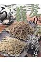 うまい蕎麦の店(首都圏版)