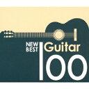 ニュー・ベスト・ギター100 [ (クラシック) ]