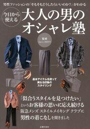 今日から使える大人の男のオシャレ塾 男性ファッションの「そもそもどうしたらいいのか?」 [ 主婦の友社 ]