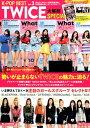 K-POP BEST(Vol.3) TWICE大解剖SPECIAL/勢いが止まらないTWICEの (COSMIC MOOK)