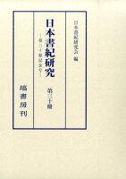 日本書紀研究(第30冊)