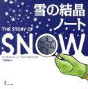 雪の結晶ノート [ マーク・カッシーノ ]