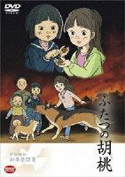 '07戦争童話 ふたつの胡桃
