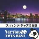 VICTOR TWIN BEST::スウィング・ジャズ名曲選 [ (V.A.) ]
