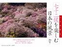 七十二候を楽しむ日本の風景カレンダー(2018) ([カレンダー])