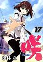咲ーSaki-(17) (ヤングガンガンコミックス) [ 小林立 ]