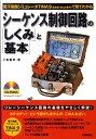 シーケンス制御回路の「しくみ」と「基本」 電子回路シミュレータTINA9(日本語 Book版 小峯竜男