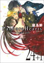 PandoraHearts Official Guide 24+1 Last Dance! (G f