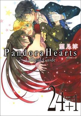 PandoraHearts Official Guide 24+1 Last Dance��