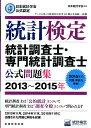 統計検定統計調査士・専門統計調査士公式問題集(2013〜2015年) [ 日本統計学会 ]