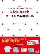 いちばんていねい&わかりやすいRick Rackソーイング基礎BOOK