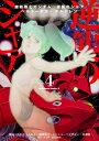 機動戦士ガンダム 逆襲のシャア ベルトーチカ・チルドレン (4) [ さびし うろあき ]