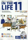 IN THE LIFE VOL.11