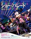 東京ディズニーリゾート ショー&パレードガイドブック [ ディズニーファン編集部 ]