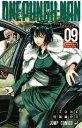 ワンパンマン(09) (ジャンプコミックス) [ 村田雄介 ...