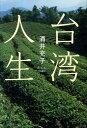 台湾人生 [ 酒井充子 ]