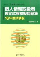 個人情報取扱者検定試験模擬問題集(16年度試験版)