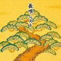 BEST SELECT LIBRARY 決定版::長唄 ベスト