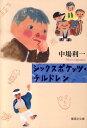 シックスポケッツ・チルドレン (集英社文庫)