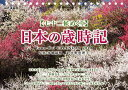 七十二候めくり 日本の歳時記カレンダー ([カレンダー])