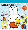 ディック ブルーナ シール (まるごとシールブック) ディック ブルーナ