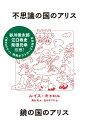 不思議の国のアリス 鏡の国のアリス 限定版2冊BOXセット ルイス キャロル