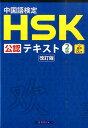 中国語検定HSK公認テキスト2級改訂版 [ 宮岸雄介 ]
