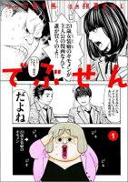 でぶせん(1)