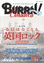 BURRN!CLASSICS(Vol.2) 総力特集:なにはなくとも英国ロック/ブリティッシュ・ロッ