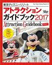 東京ディズニーリゾート アトラクションガイドブック 2017 [ ディズニーファン編集部 ]