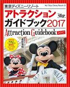 東京ディズニーリゾート アトラクションガイドブック 2017
