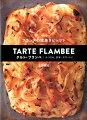 タルト・フランベ フランスの薄焼きピッツァ