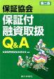 ショッピング融資 保証協会保証付融資取扱Q&A第2版 [ 全国信用保証協会連合会 ]