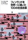 【ブックスならいつでも】フィンランドを世界一に導いた100の社会改革 [ イルッカ・タイパレ ]