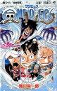 ONE PIECE(巻68) 海賊同盟 (ジャンプ・コミックス) [ 尾田栄一郎 ]