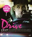 ドライヴ【Blu-ray】 [ ライアン・ゴズリング ]