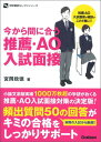 今から間に合う 推薦・AO入試面接 (学研模試セレクト)